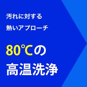 汚れに対する熱いアプローチ、80℃の高温洗浄