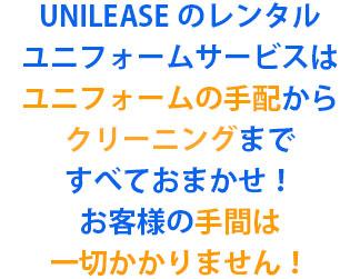 UNILEASEのレンタルユニフォームサービスは、ユニフォームの手配からクリーニングまですべておまかせ!お客様の手間は一切かかりません!