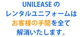 UNILEASEのレンタルユニフォームはお客様の手間を全て解消いたします。