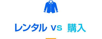 レンタル vs 購入