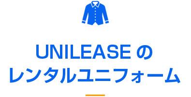 UNILEASEのレンタルユニフォーム